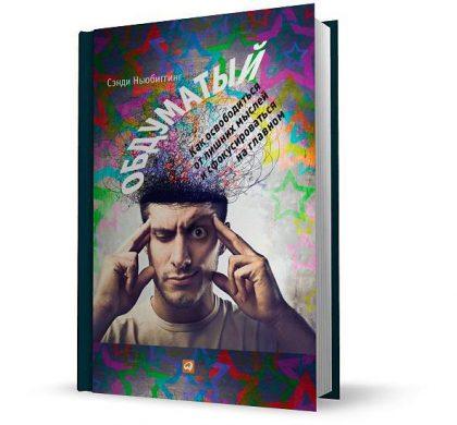 Рецензия на книгу Сэнди Ньюбиггинга «Обдуматый. Как освободиться от лишних мыслей и сфокусироваться на главном»