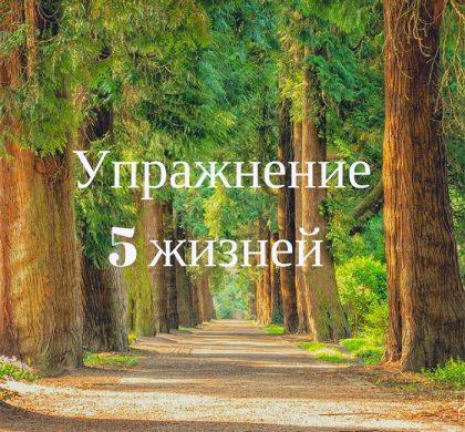 Упражнение: «5 жизней»