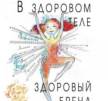 Рецензия на книгу Ольги Райнхолдт «В здоровом теле — здоровый бренд»