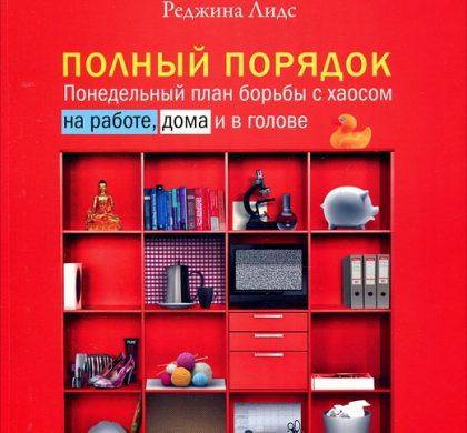 Рецензия на книгу Реджины Лидс «Полный порядок»