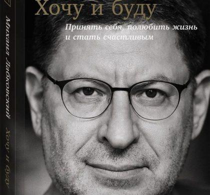 Рецензия на книгу Михаила Лабковского «Хочу и буду»