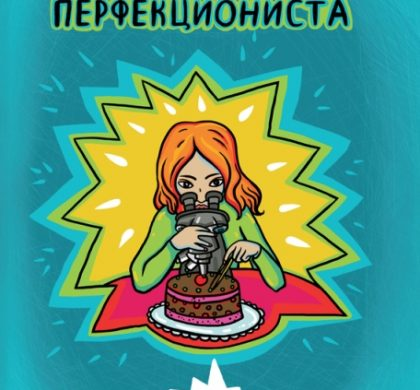 Рецензия на книгу Тал Бен-Шахар «Парадокс перфекциониста»
